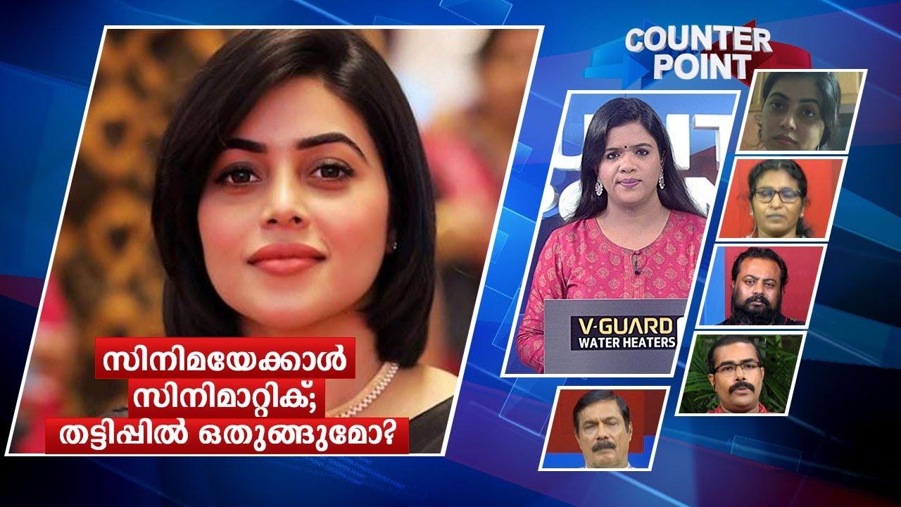 സിനിമയേക്കാള് സിനിമാറ്റിക്; തട്ടിപ്പില് മാത്രം ഒതുങ്ങുമോ? | Counter point | Shamna Kasim