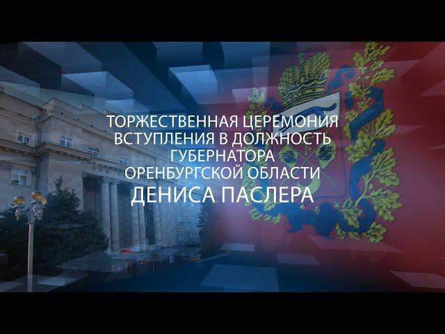 Торжественное вступление в должность губернатора Дениса Паслера