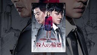 殺人の輪廻(字幕版) thumbnail