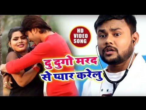 2019 Ka Top Bhojpuri Song Doctor Saheb Dihi Dawai Bahute Bhail Tenson Ba