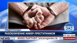 KCN:  Биткоин-отмычка в руках кибер-преступников