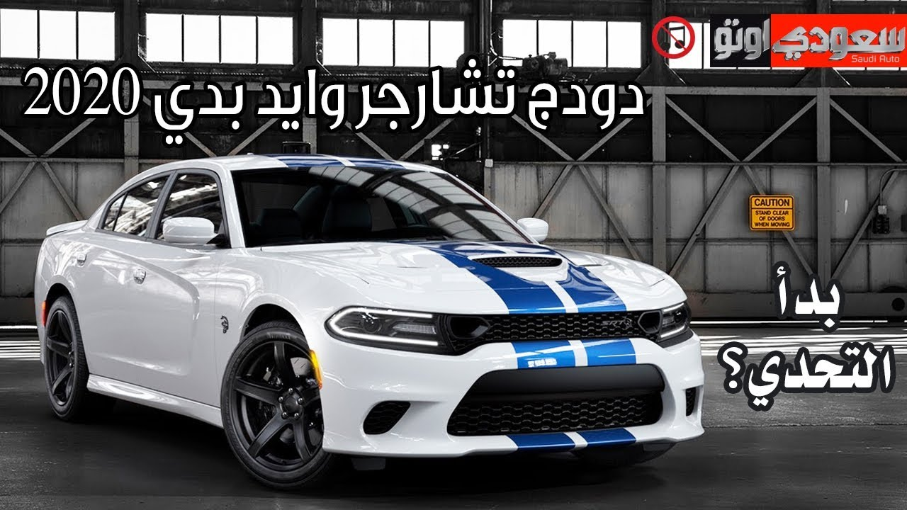دودج تشارجر وايد بدي 2020 | سعودي أوتو 2020 Dodge Charger Widebody
