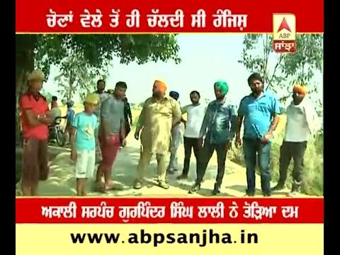 Amritsar: Akali Sarpanch killed in Atari, ABP SANJHA on the spot