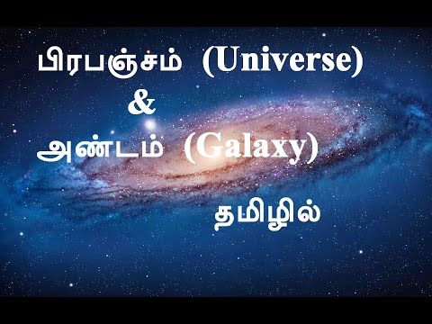 Space News Tamil | Facts About The Universe -1