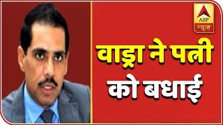 Robert Vadra Wishes Wife Priyanka On Being Appointed As East UP Congress General Secretary |ABP News