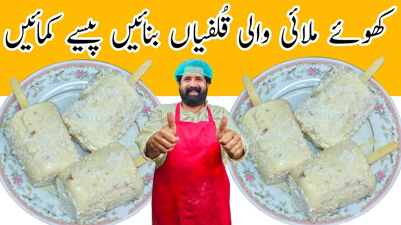 Malai Kulfi   Badam Kulfi   Bread Kulfi   Khoya Kulfi   بریڈ سے قلفی بنانے کا طریقہ   BaBa Food RRC