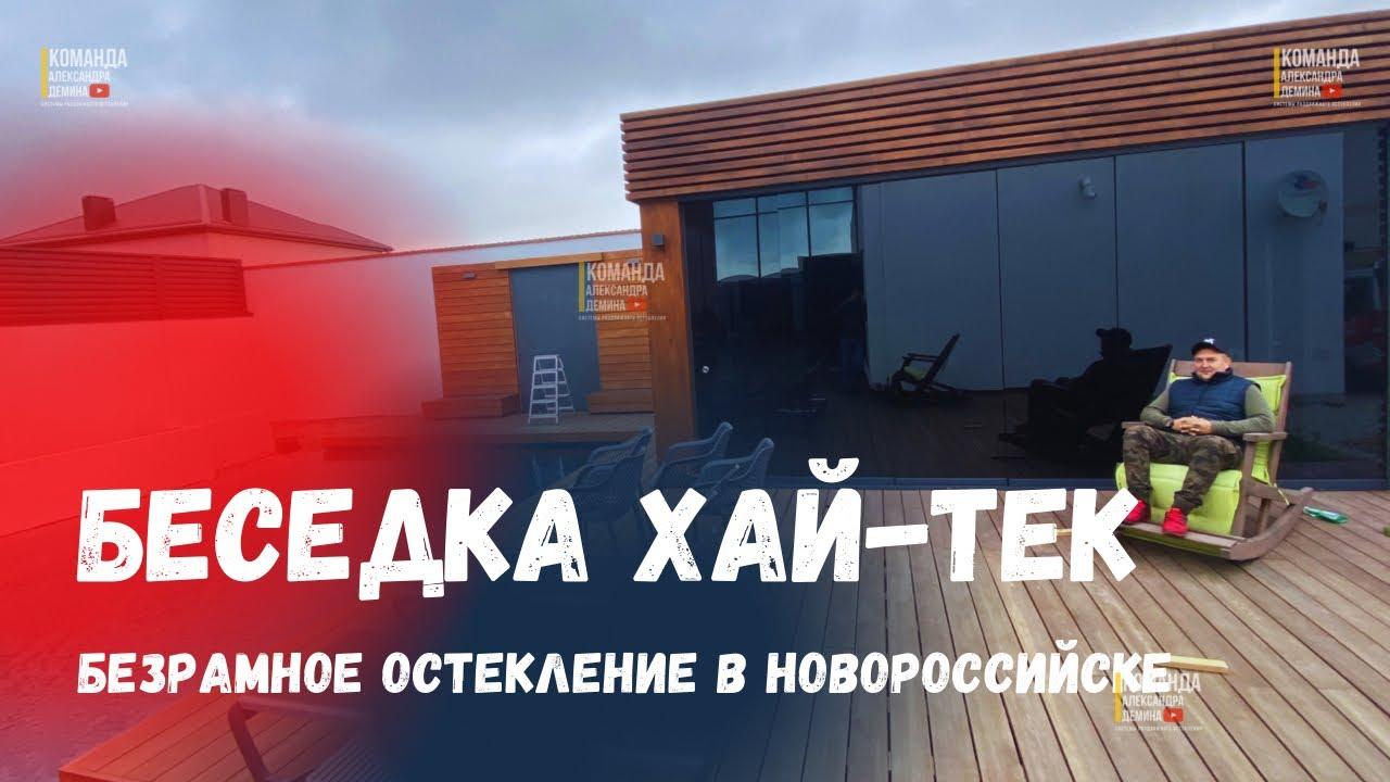 Безрамное остекление беседки в Новороссийске. Стекло установили солнцезащитное.