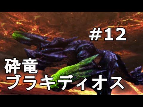 #12【MH3G HD】砕竜ブラキディオス 3Gメインモンスター!【モンハン実況】
