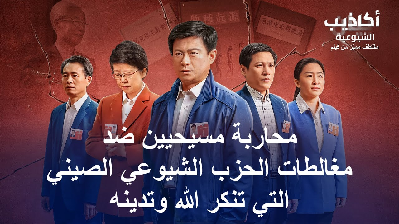 فيلم مسيحي | أكاذيب الشيوعية | مقطع1: محاربة مسيحيين ضد مغالطات الحزب الشيوعي الصيني التي تنكر الله وتدينه