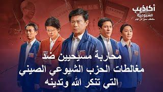 فيلم مسيحي | أكاذيب الشيوعية | مقطع1: النوايا التي يخفيها الحزب الشيوعي الصيني في استعمال الخرافات الإقطاعية لإدانة المعتقدات الدينية