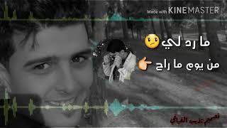 اغنيه ما ردلي ... مع الكلمات .. نصر البحار 2017