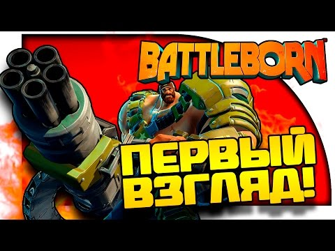 видео: battleborn - Первый взгляд! - dota 2 и Шутер в одной пачке!