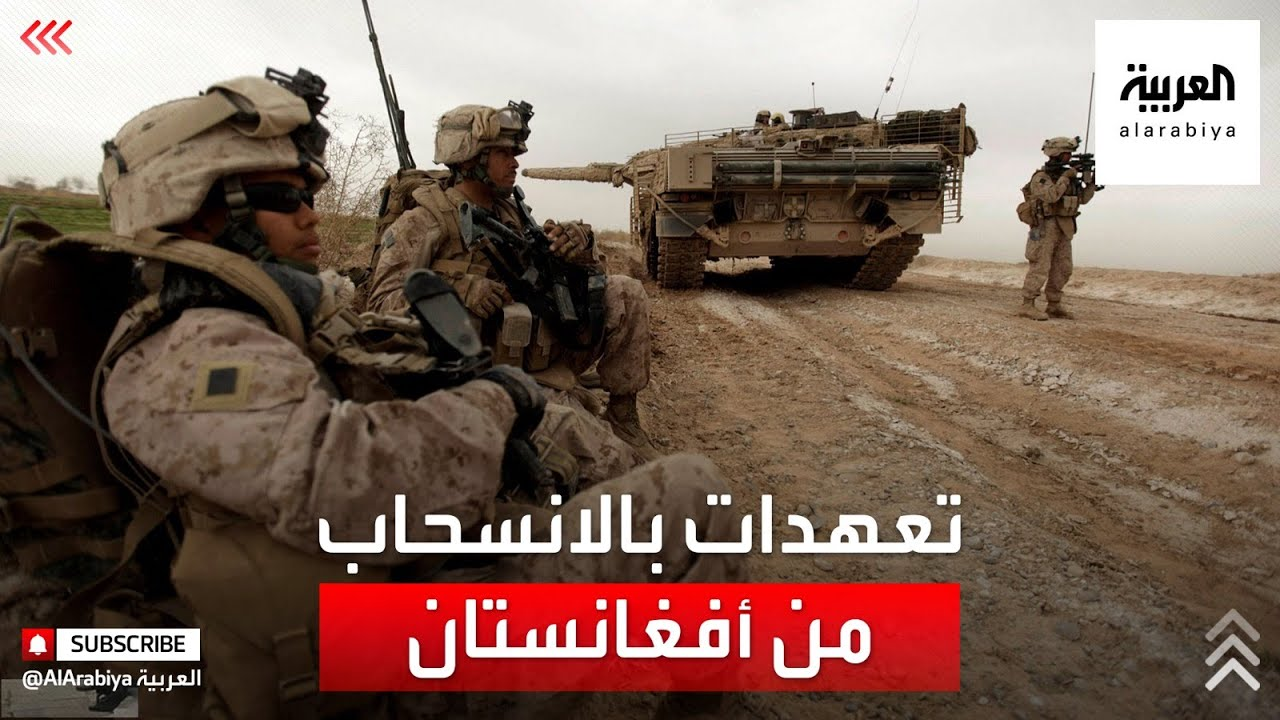 بايدن سيسحب القوات الأميركية من أفغانستان في 11 سبتمبر