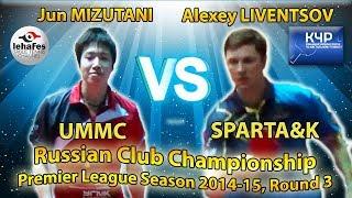 Jun MIZUTANI - Alexey LIVENTSOV Russian Club Championships Table Tennis