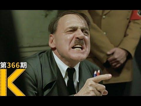 【看电影了没】希特勒人生的最后12天。《帝国的毁灭》