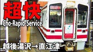 (6)ほくほく線 超快速スノーラビット号に乗車【越後湯沢→直江津】