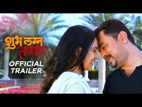 Shubh Lagna Savdhan   Official Trailer   Subodh Bhave, Shruti Marathe   Marathi Movie 2018