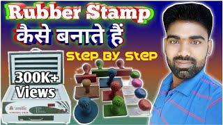 Rubber Stamps Making (रबर का मोहर बनाना सीखें और बहुत ज्यादा पैसे कमाएँ)