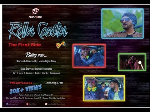 Roller Coaster | 2017 Kannada Short Film | Light Hearted Comedy | With English Subtitles