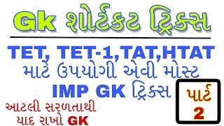 Tet 1 most imp Gk tricks | Tet 1 material | Tet 1 Gujarati | Tet 1, Tet,TAT modal paper
