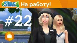 The Sims 4: На Работу! - Семейная свадьба Джесси и Дениса #22