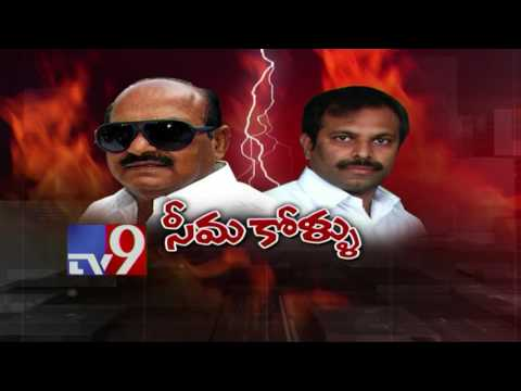 JC Diwakar Reddy Vs YCP Srikanth Reddy - TV9
