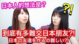 到底多難交日本朋友?日本人的想法超意外?!