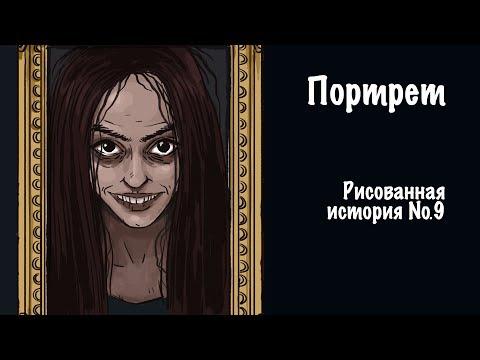Портрет. Страшная история №9 (анимация)