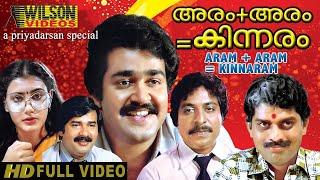 Aram plus Aram = Kinnaram  Malayalam Full Movie    Comedy  Movie    Mohanlal   Shankar     1080p  HD