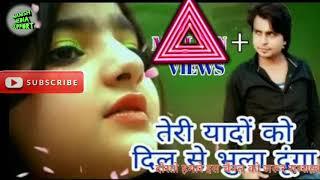 Teri Yaadon Ko Dil Se Bhula Dunga Dj Manish Producation तेरी यादों को दिल से भूल देंगे