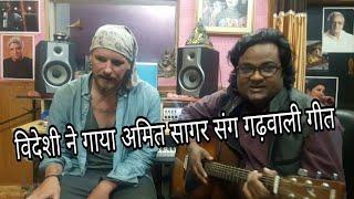गढ़वाली गीत के साथ विदेशी गीत | Garhwali Song With Foreigner & Guitar Amit Sagar