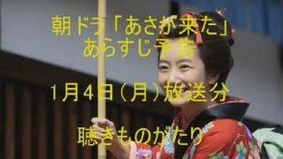 朝ドラ「あさが来た」あらすじ予告 1月4日(月)放送分-聴きものがたり...