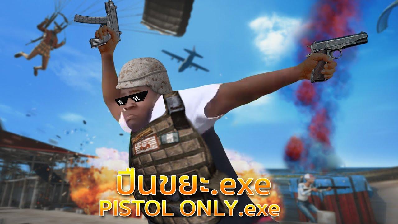 PUBG EXE ปืนขยะ