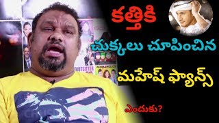 Mahesh Babu fans are angry with the Kathi Mahes...