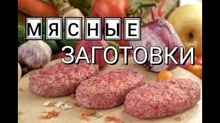 Заготовка мясных полуфабрикатов // + рецепт тефтелей в духовке