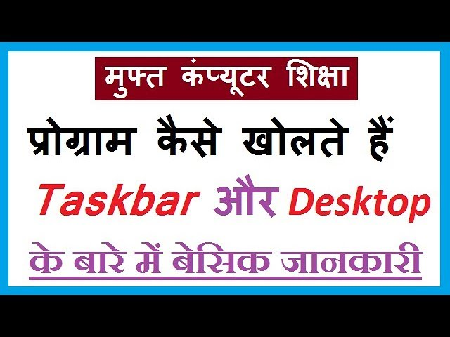 Information about Desktop, Task-bar, Icons etc in Hindi