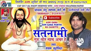 श्याम कुटेलिहा cg panthi geet satnami guru tor nam amar he shyam kuteliha new chhattisgarhi song2017