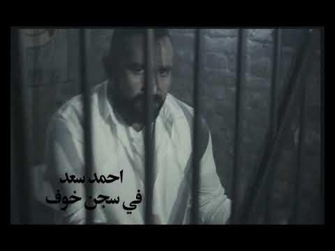 احمد سعد ..في سجن خوف ..قضبانه سكوت.ahmed saad