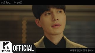 [MV] J Rabbit(제이레빗) _ Oh? Truly!(Oh? 진심!) (Touch your heart(진심이 닿다) OST Part.2)