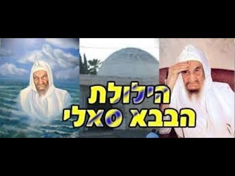 לא להאמין!!! בבא סאלי וגביע הכסף של רבי יעקב אבוחצירא מדהים!!! הרב יאיר זמר טוב