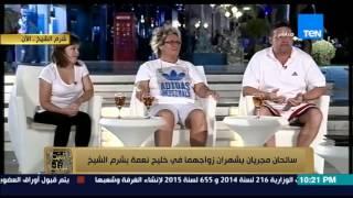 البيت بيتك - رامى رضوان : لقاء مع العروسين المجريان المعلنين زوجهم فى خليج نعمة بشرم الشيخ