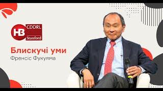 Україна знаходиться на передовій світової битви за демократію - Френсіс Фукуяма. Блискучі уми