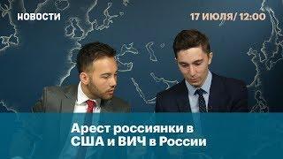 Арест россиянки в США и ВИЧ в России