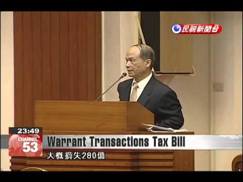Legislative committee approves bill to lower warrant transactions tax