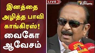 இனத்தை அழித்த பாவி காங்கிரஸ்: வைகோ ஆவேசம்   Vaiko Latest Speech   Vaiko Angry Reply To KS Alagiri