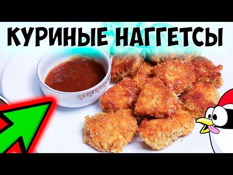 Как приготовить куриные наггетсы. Как сделать наггетсы с сыром. В домашних условиях