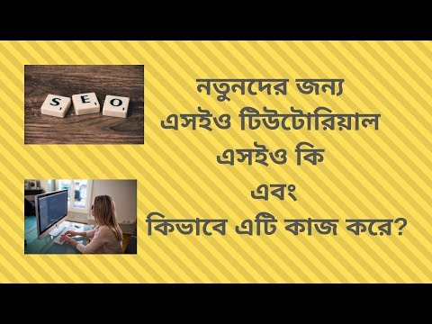 SEO Tutorial For Beginners|What is SEO & How Does It Work |RD Tech Channel | Bangla Tutorial