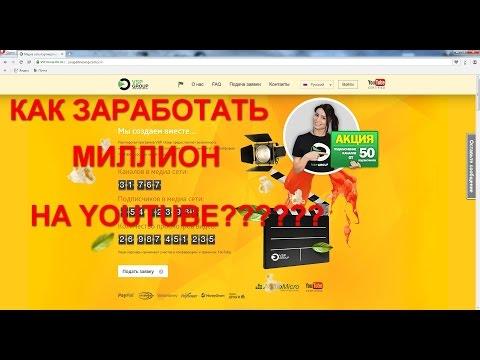 Как заработать миллион на YouTube???