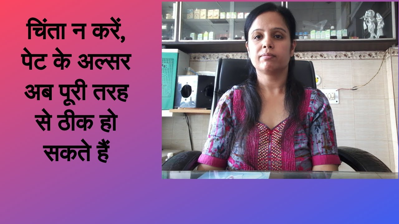 Homoeopathic treatment for peptic ulcers
