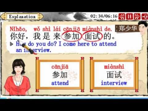 Learn Mandarin Chinese Teacher Demo - business 3